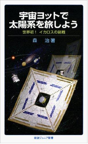 宇宙ヨットで太陽系を旅しよう――世界初! イカロスの挑戦 (岩波ジュニア新書)の詳細を見る