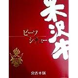 宮香本舗 米沢牛ビーフシチュー200g×6個 0198830