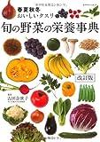 旬の野菜の栄養事典改訂版 (エクスナレッジムック)