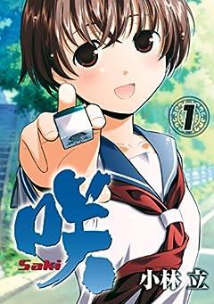 咲-Saki- 1巻 (デジタル版ヤングガンガンコミックス)