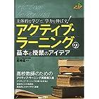主体的な学びで、学力を伸ばす! アクティブ・ラーニングの基本と授業のアイデア (ナツメ社教育書ブックス)