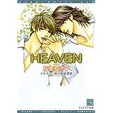 HEAVEN (ディアプラス文庫)