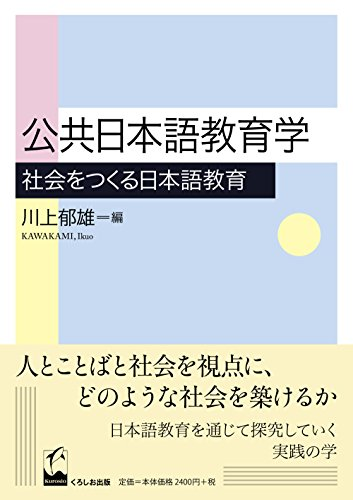 公共日本語教育学 ―社会をつくる日本語教育