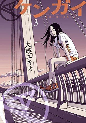 ケンガイ(3) (ビッグコミックス)