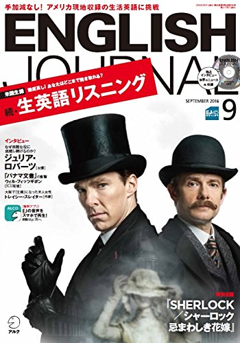 CD付 ENGLISH JOURNAL (イングリッシュジャーナル) 2016年 09月号の詳細を見る