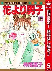 花より男子 カラー版【期間限定無料】 5 (マーガレットコミックスDIGITAL...