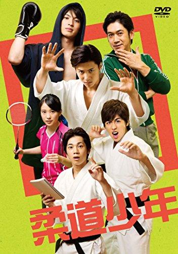 柔道少年 [DVD]