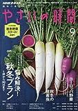 NHK趣味の園芸 やさいの時間 2017年9月号 [雑誌] (NHKテキスト)