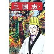 三国志 (45) 劉備の死 (希望コミックス (136))