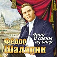 Fedor Shaljapin. Arii i stseny iz oper. Imena na vse vremena