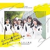 走り出す瞬間(Type-A)(Blu-ray Disc付)