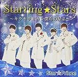 Starring☆Stars〜キラキラヒカレ僕らの星よ〜