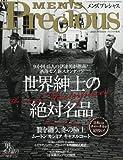 メンズプレシャス2017年冬号 2018年 01 月号 [雑誌]: Precious(プレシャス) 増刊