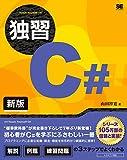 独習C# 新版