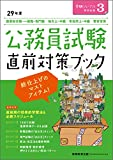 公務員試験 直前対策ブック 29年度 (受験ジャーナル特別企画3)