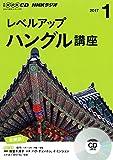 NHKCD ラジオ レベルアップ ハングル講座 2017年1月号 [雑誌] (語学CD)