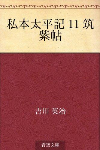 私本太平記 11 筑紫帖の詳細を見る