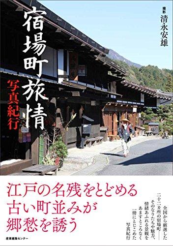 宿場町旅情 写真紀行 (ノスタルジック・ジャパン)