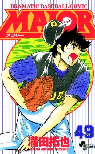 MAJOR(49) MAJOR (少年サンデーコミックス)