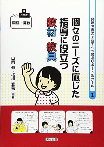 小学校国語・算数 個々のニーズに応じた指導に役立つ教材・教具...