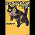 さび猫でるでる天国(1) (バンブーコミックス)
