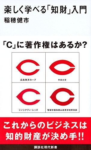 楽しく学べる「知財」入門 (講談社現代新書)の詳細を見る