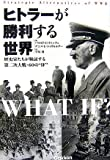 """ヒトラーが勝利する世界―歴史家たちが検証する第二次大戦・60の""""IF"""" (WW selection)"""