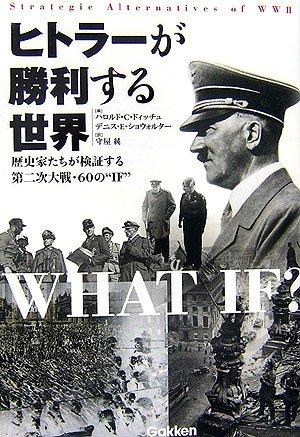"""ヒトラーが勝利する世界―歴史家たちが検証する第二次大戦・60の""""IF"""" (WW selection)の詳細を見る"""