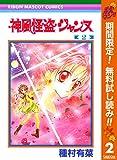 神風怪盗ジャンヌ モノクロ版【期間限定無料】 2 (りぼんマスコットコミックスDIGITAL)