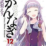 かんなぎ: 12 (REXコミックス)