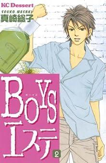 BOYSエステ(2) (デザートコミックス)
