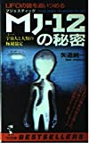 UFOの謎を追いつめるMJ(マジェスティック)‐12の秘密―宇宙人と人類の極秘協定 (ワニの本)