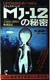 UFOの謎を追いつめるMJ(マジェスティック)‐12の秘密—宇宙人と人類の極秘協定 (ワニの本)