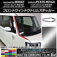 AP フロントウインドウトリムステッカー マットクローム調 ダイハツ/トヨタ ウェイク/ピクシスメガ LA700系 ガンメタリック AP-MTCR2976-GM 入数:1セット(4枚)