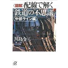 〈図解〉配線で解く「鉄道の不思議」 中部ライン編 (講談社+α文庫)