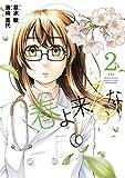 春よ来るな(2) (月刊少年マガジンコミックス)