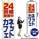 のぼり旗 24時間営業中 ネットカフェ 白 YN-1514(受注生産) [並行輸入品]