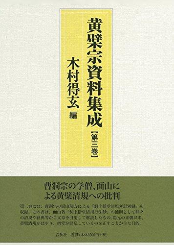 黄檗宗資料集成 第三巻