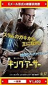 『キング・アーサー』映画前売券(一般券)(ムビチケEメール送付タイプ)