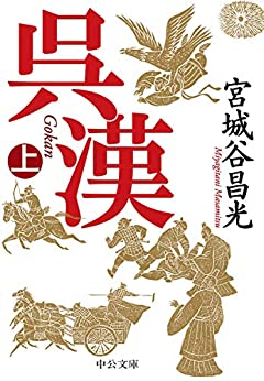 呉漢(上) (中公文庫 み 36-11)