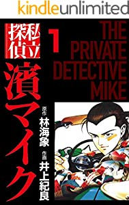 私立探偵濱マイク 1巻 表紙画像