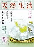 天然生活 2017年 07 月号 [雑誌]