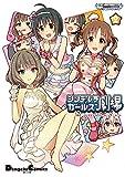 アイドルマスター シンデレラガールズ シンデレラガールズ劇場(2) (電撃コミックスEX)