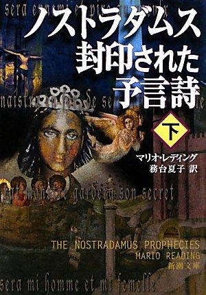 ノストラダムス 封印された予言詩〈下〉 (新潮文庫)の詳細を見る