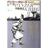 パンツァークリーク―1942-1943 (ボム・コミックス)