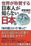 """世界が称賛する 日本人が知らない日本2――「和の国」という""""根っこ"""" (扶桑社BOOKS)"""
