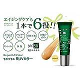 ラボプラス RUVカラー【ナチュラル】30g