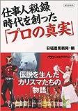 日本経済新聞出版社 日経産業新聞 仕事人秘録 時代を創った「プロの真実」 (日経ビジネス人文庫)の画像