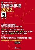 創価中学校 2022年度 【過去問5年分】 (中学別 入試問題シリーズN14)