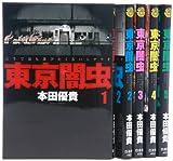 東京闇虫 コミック 1-5巻セット (ジェッツコミックス)